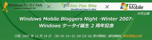 Windows Mobile Bloggers Night イベントバナー