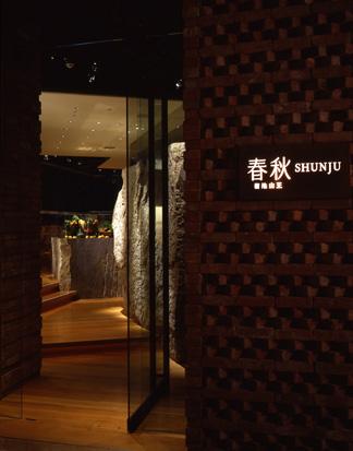 春秋 - Shunju