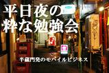 平日夜の粋な勉強会。モバイルインターネットで日本の名誉挽回!