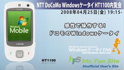 NTT DoCoMo(NTTドコモ)のHT1100端末