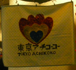 Tokyo Achikoko