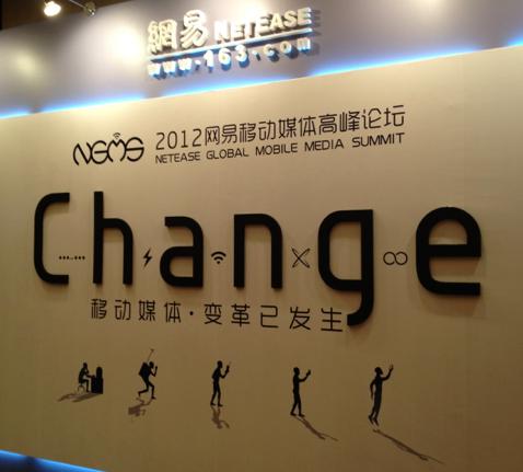 2012 NetEase Global Mobile Media Summit