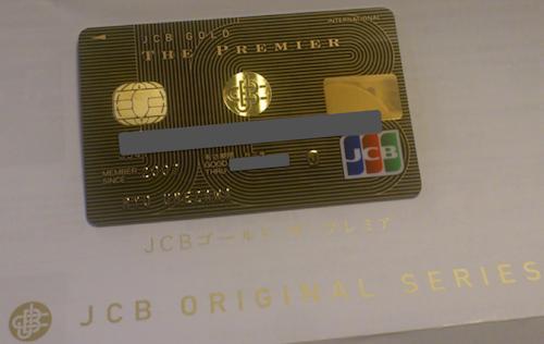 JCB Gold The Premier Card
