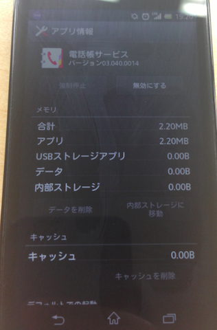 Sony Xperia SX SO-05D Address Book