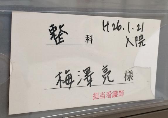 Hospitalized in Setagaya Shimoda Hospital