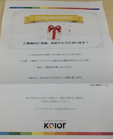 Kolor Congratulation Letter