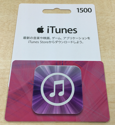 iTunes Music Prepaid Card