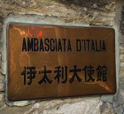 Italian Embassy entrance in Tokyo