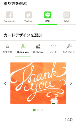 Starbucks e-Gift2