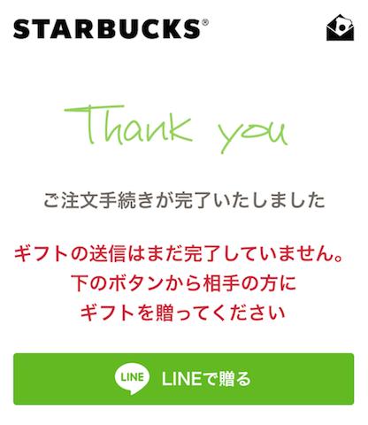 Starbucks e-Gift4