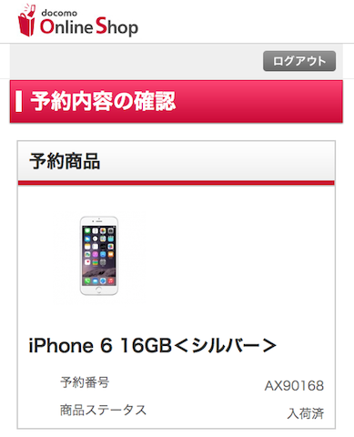 iPhone 6 docomo Online Shop