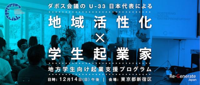 Re-Generate Japan GSC Tokyo Open Forum 2014