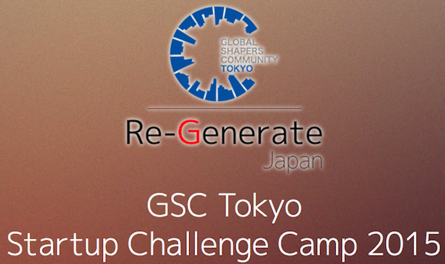 Re-Generate Japan GSC Tokyo Startup Challenge Camp 2014