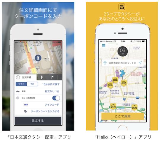 Nihon Kotsu_Hailo app