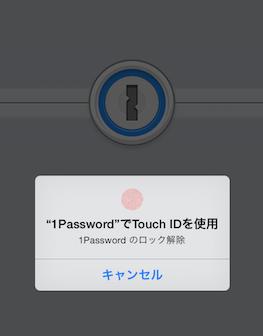 1Password iPhone