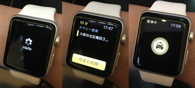Apple Watch Hailo App