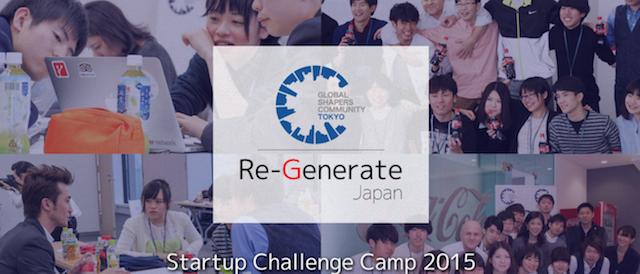 Re-Generat Japan GSC Tokyo Startup Challenge Camp 2015