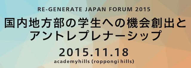 GSC Tokyo Re-Generate Japan Forum 2015