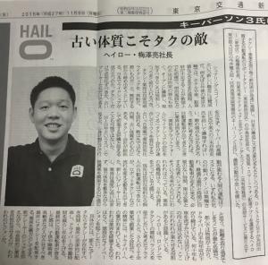 Tokyo Kotsu Shimbun_20151109