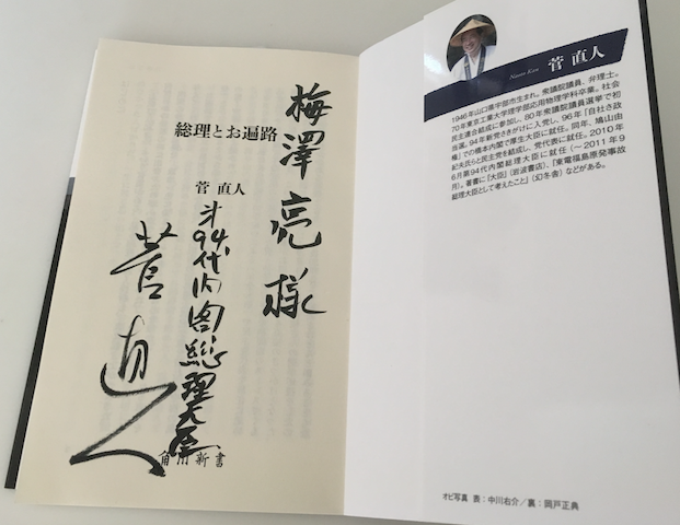 Prime Minster and Pilgrimage Book